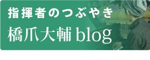 <指揮者のつぶやき/橋爪大輔blog>